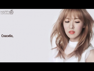 Wendy (Red Velvet) – Let You Know (OST D-Day) (рус. саб)