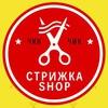Стрижка SHOP®