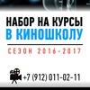 Киношкола iPlay   Курсы операторов, монтажеров