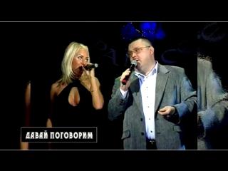 Михаил Круг и Светлана Тернова «Давай поговорим» (2001)