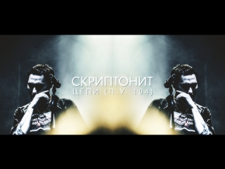 Скриптонит - Цепи (п.у. 104) Lyrics Video