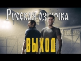 A Way Out Official Russian Trailer. Русская озвучка