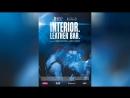 Интерьер Садо-мазо-гей бар (2013) | Interior. Leather Bar.