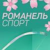«Романель Спорт»