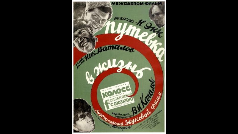 Путевка в жизнь, режиссёр Николай Экк, 1931
