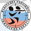 Федерация Пэйнтбола Тюменской области (ФПТО)