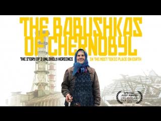 Чернобыльские бабушки / The Babushkas of Chernobyl / 2015 / Холли Моррис, Энн Богарт