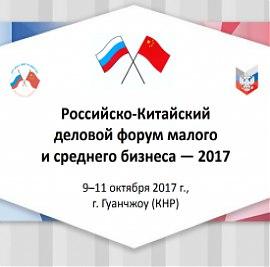 РОССИЙСКО-КИТАЙСКИЙ ДЕЛОВОЙ ФОРУМ!!!С 9 по 11 октября состоится III