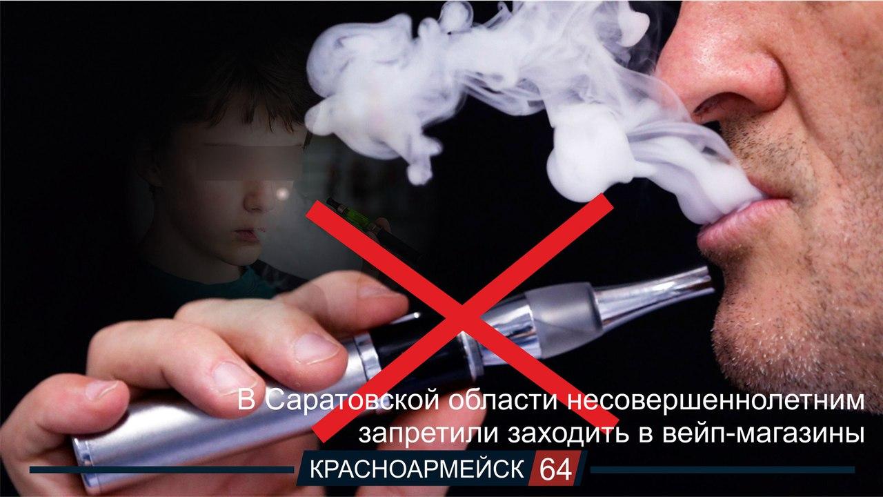 В Саратовской области несовершеннолетним запретили заходить в вейп-магазины