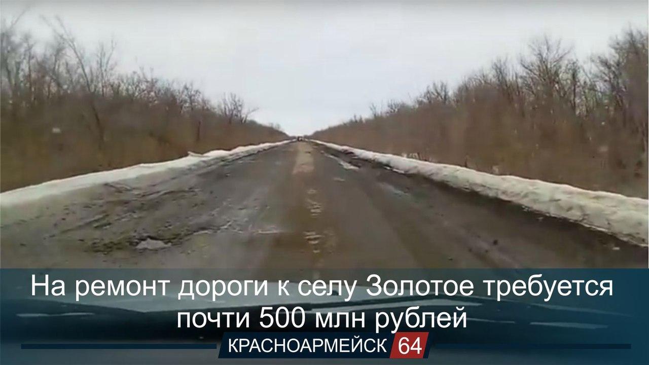 На ремонт дороги к селу Золотое требуется почти 500 млн рублей