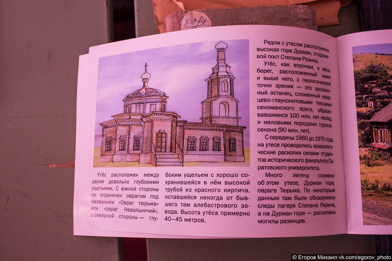 По тропам Степана Разина или путешествие в «саратовский Крым»