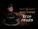 Мастера Татуировки Егор Лещев