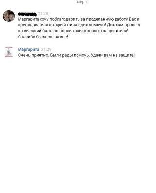 Курсовые дипломные работы рефераты Костанай ВКонтакте Отзывы о нашей работе