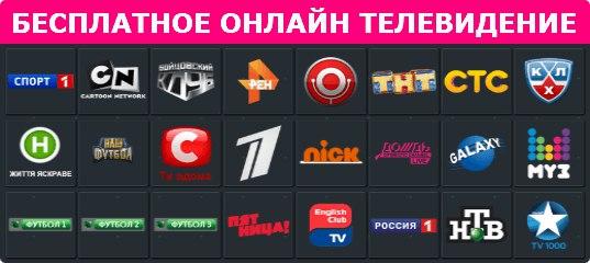 Телевидение Онлайн смотреть бесплатно прямой эфир  Смотрю ТВ