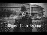 Rigos - Карт Бланш  ( NEW  Dudus)