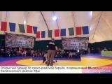 Открытый турнир по греко-римской борьбе