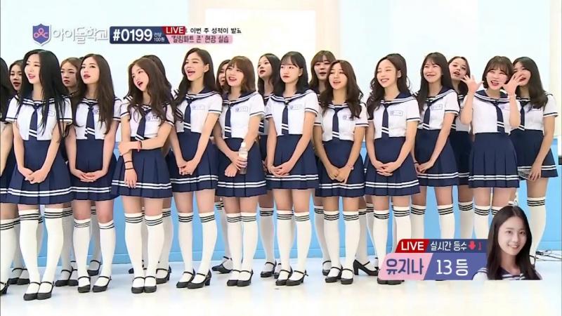 Idol School [2회]킬링파트는 내꺼! 탐나는 단독원샷, 담임쌤과 함께하는 킬링 파트 실습! 170720 EP.2
