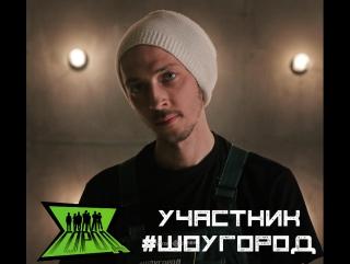 Участник #ШОУГОРОД - BAZINATO (Минск, Молодечно)