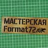 Мастерская Format72