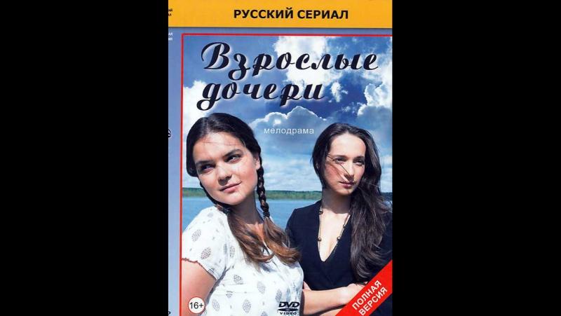 Взрослые дочери 1-6 серия (2015)