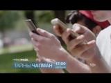Тайны Чапман 17 апреля на РЕН ТВ