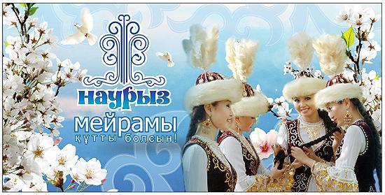 М. Дулатов. Наурыз