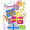 Подарки от Михалыча - Интернет магазин подарков