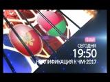 Гандбол. Квалификация к ЧМ-2017. Женщины. Черногория - Беларусь  09.06
