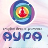"✨ Студия йоги и фитнеса ""Аура"" ✨"