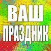 """Cтудия """"Ваш праздник"""" при ЦРЛ """"Гармония"""""""