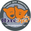 PetsEra - комфорт для ваших питомцев!