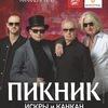 Концерт группы Пикник в Волгограде