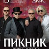 Концерт группы Пикник в Ставрополе
