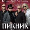 Концерт группы Пикник в Ростове-на-Дону