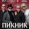 Концерт группы Пикник в Краснодаре