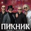 Концерт группы Пикник в Иркутске
