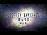 Во Вселенную со Стивеном Хокингом - Инопланетяне (Aliens)