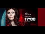 Тайны Чапман 28 августа на РЕН ТВ