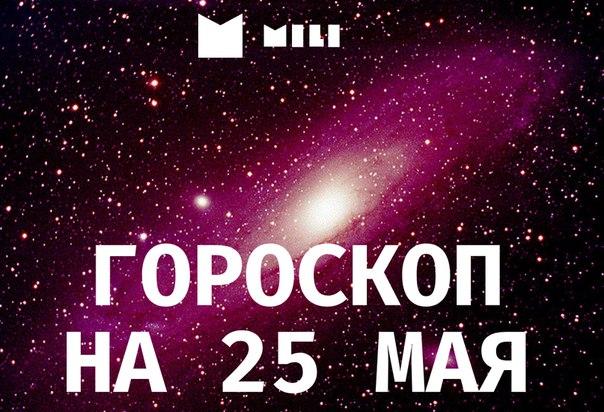 Финансовый гороскоп на 25 мая, четверг. Овен Звезды настоятельно ре