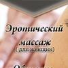 Эротический массаж для девушек | женщин | СПб