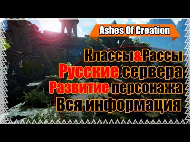 Ashes Of Creation - Классы и Расы\РУ Сервера\Развитие\