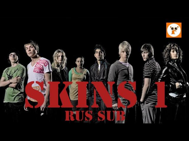 Skins (Молокососы) - 1 СЕЗОН | Русские субтитры | ТРЕЙЛЕР | WiFilm.ru