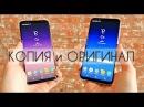 Samsung Galaxy S8 в Китае и его Копия через дорогу в городе Шеньчжень полный треш