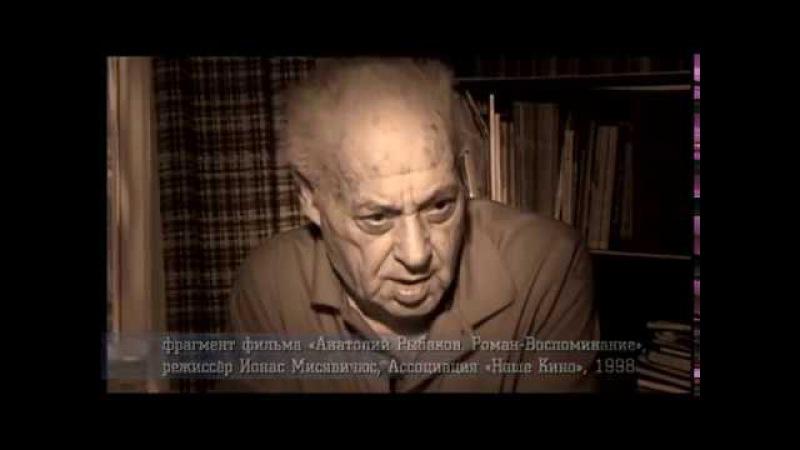 Anatoly Rybakov Прах и Пепел. фильм Валерия Балаяна