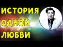 Аркадий Райкин -  История одной любви