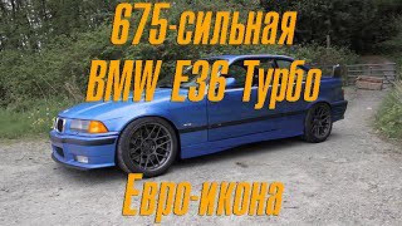 Разрывающая резину 675-сильная E36 BMW M3 Turbo. Евро-икона. [BMIRussian]