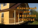 Каркасный дом СЕМЕЙНОЕ СЧАСТЬЕ 6Х8
