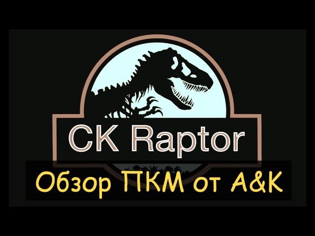 Обзор AK ПКМ от CK Raptor