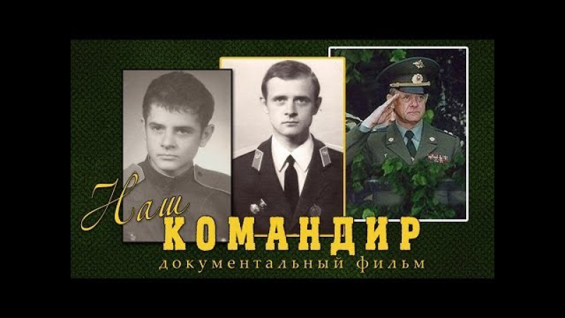 Наш командир - документальный фильм | Podolskcinema.pro