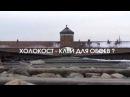 Холокост клей для обоев 2013